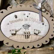 Kit patchwork Sheep frame